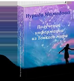 Книга Нуриды Мамедовой «Получение информации из Тонкого мира»