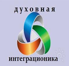 Метод Духовной Интеграционики ДИ